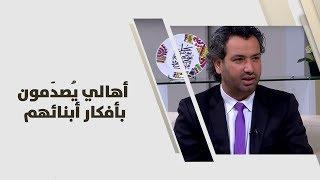 د. خليل الزيود - أهالي يُصدَمون بأفكار أبنائهم