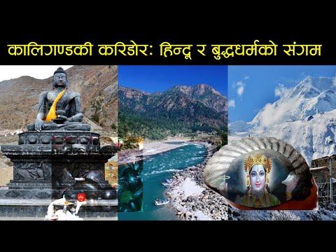 Kali Gandaki coridoor palpa