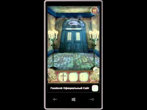 Побег из Особняка 17 уровень Windows Phone