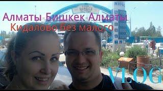 VLOG: Алматы-Бишкек-Алматы. Кидалово без малого.