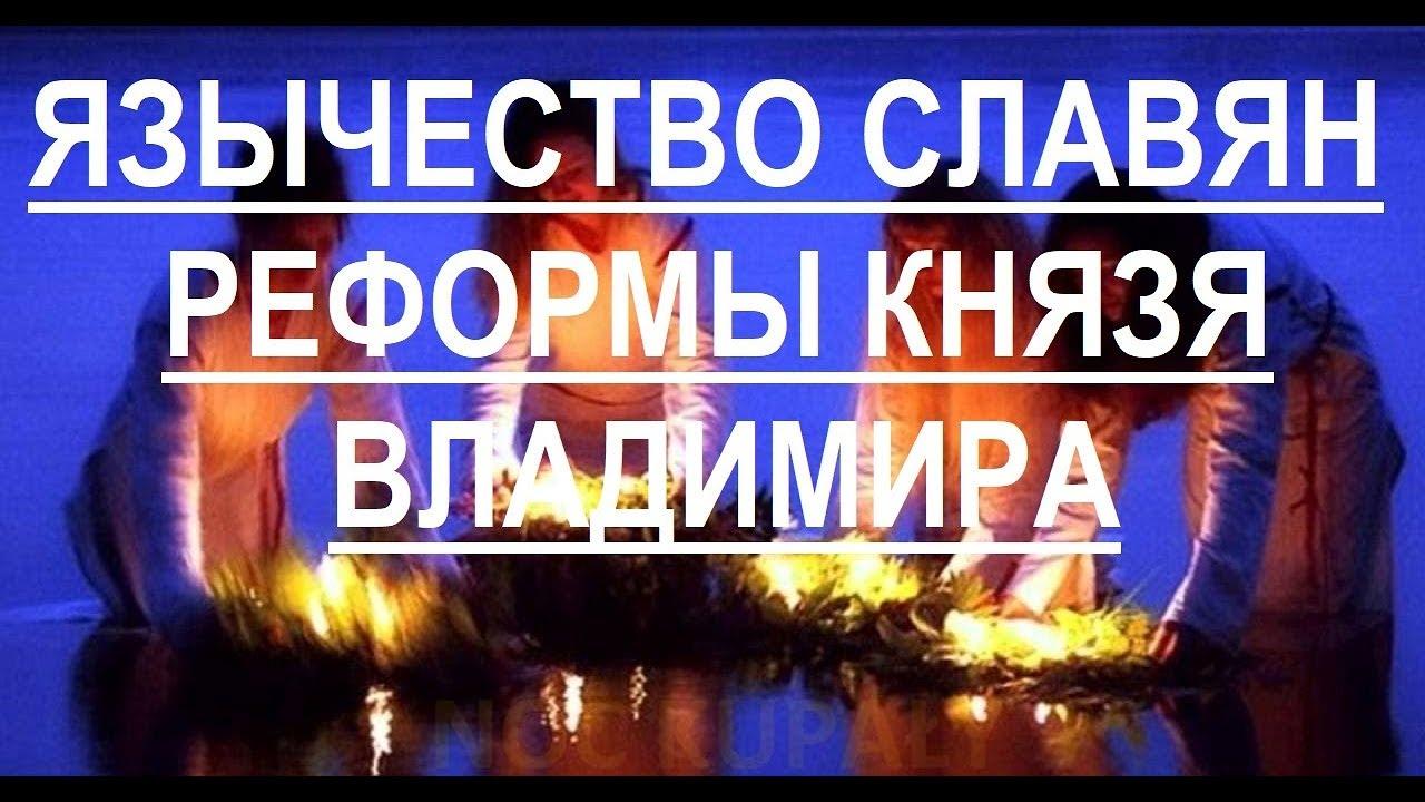 Язычество восточных славян  Религиозные рефомы князя Владимира