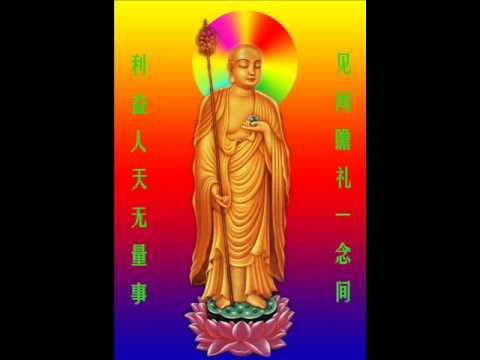 地藏王菩薩聖號 台語版 Kṣitigarbha bodhisattva