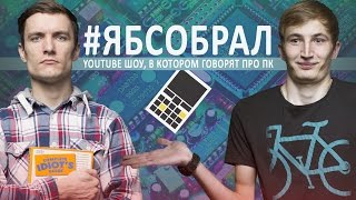 #ЯБСОБРАЛ - ПИЛОТНЫЙ ВЫПУСК ПК за 500$