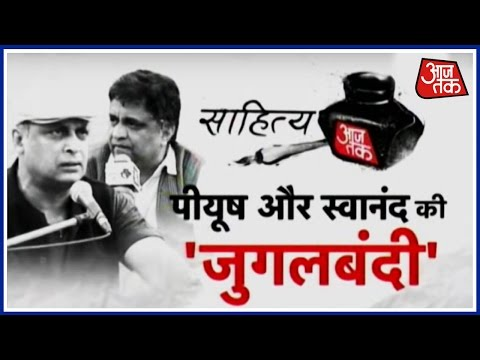 Sahitiya Aaj Tak: Special Discussion With Piyush Mishra