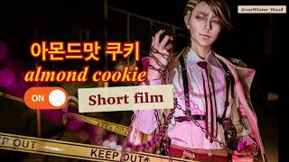 윈터우드#05 / 쿠키런: 킹덤 (Cookie Run:…