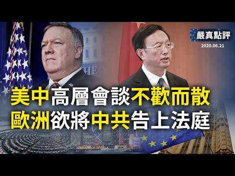 【严真点评】外交部大实话:美中高层会谈不欢而散,欧洲欲将中共告上国际法庭。