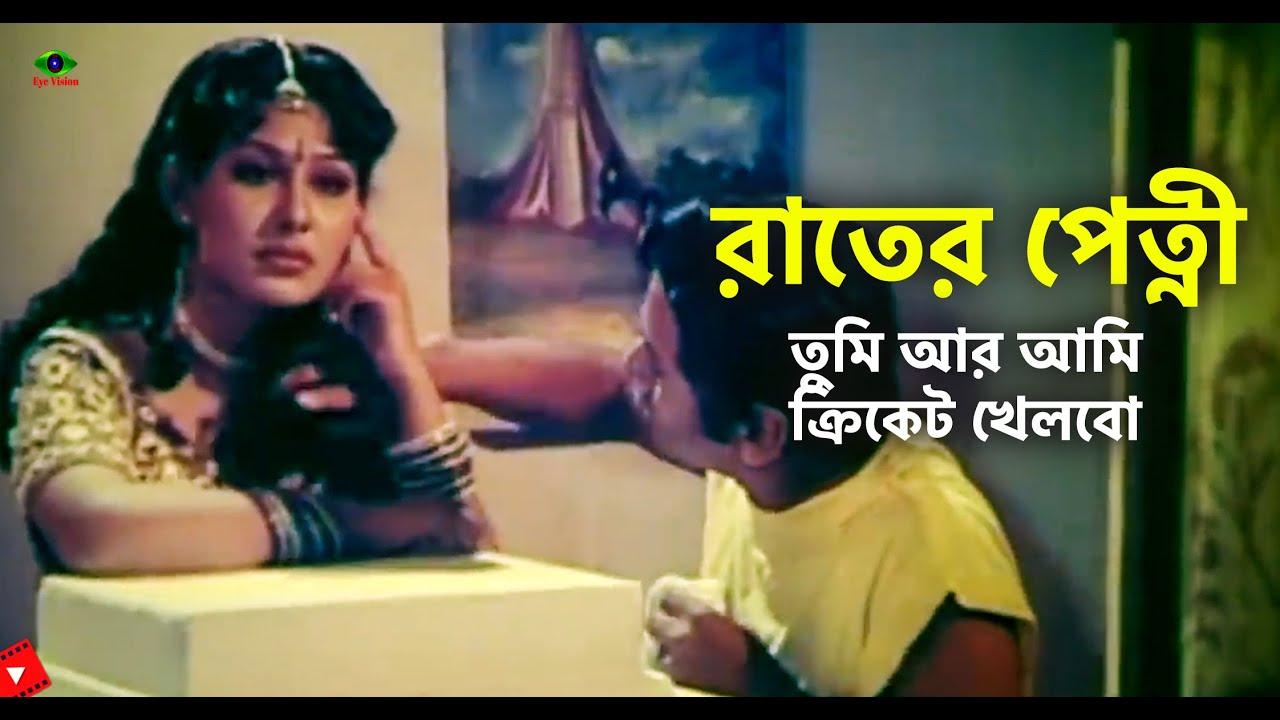Rater petni   তুমি আর আমি ক্রিকেট খেলবো   Dildar   Mou   Movie Scene