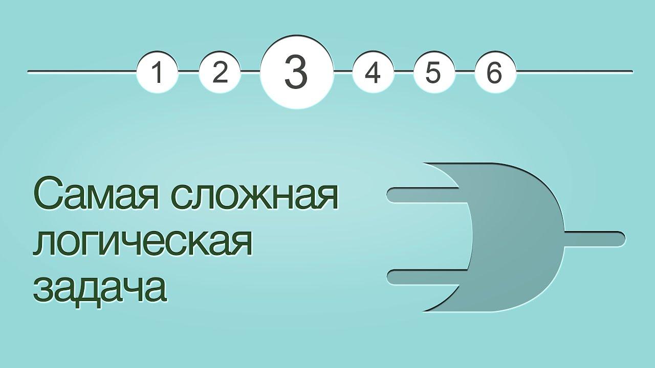 Найти задачу по логике за 5 класс с ответом