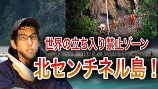 世界の立ち入り禁止区域・北センチネル島!!