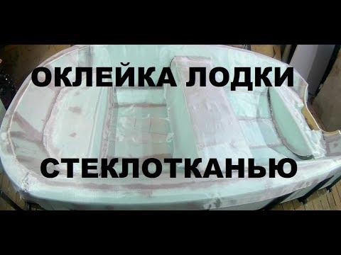 Оклейка стеклотканью на эпоксидной смоле