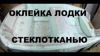 Оклейка лодки стеклотканью на эпоксидной смоле