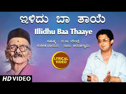 Illidhu Baa Thaaye Lyrical Video Song | Da Ra Bendre | Raju Ananthaswamy | Kannada Bhavageethegalu