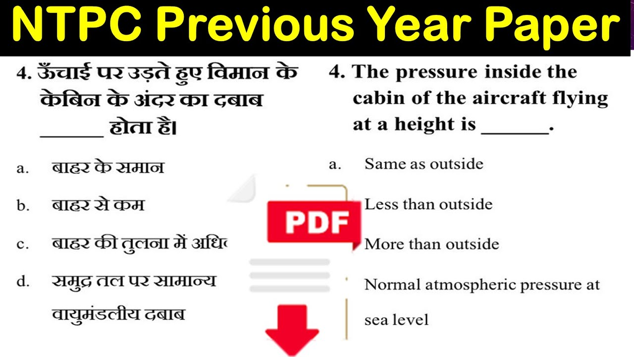 rrb ntpc previous year question paper pdf | hindi | English ||