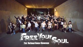 21st 全國舞展 Free Your Soul 第二波宣傳片