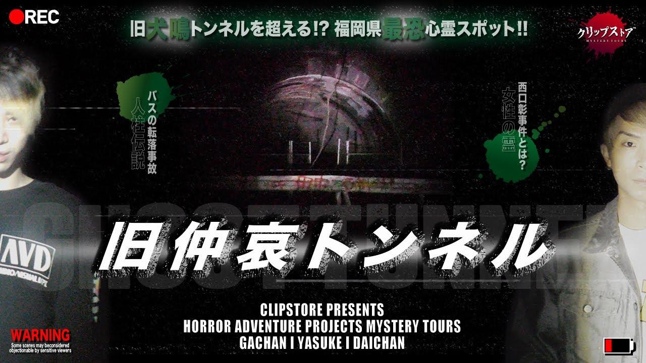 福岡県最恐心霊スポット旧仲哀トンネルを調査