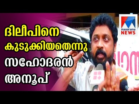 Dileep is trapped says brother Anoop | Manorama News