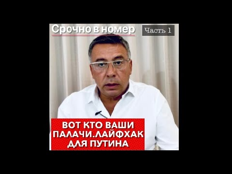Вот кто ваши палачи. Лайфхак для Путина.Анонс трилогии