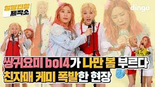Download [엉망진창 제작소] 볼빨간 사춘기(bol4) - 나만, 봄(Bom) Mp3