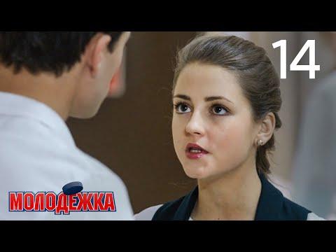 Молодежка | Сезон 2 | Серия 14