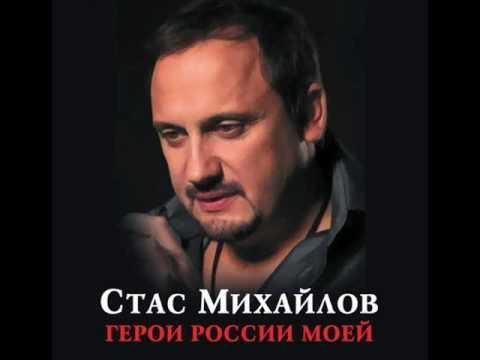 Стас Михайлов - Брату / Stas Mihailov - Bratu