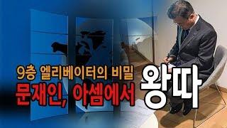문재인 아셈서 왕따! 9층 엘리베이터의 비밀 / 신의한수