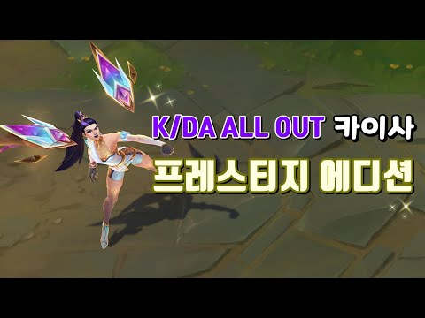 KDA ALL OUT 카이사 프레스티지 에디션 (KDA ALL OUT KaiSa Prestige Edition Preview)