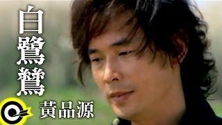 黃品源 Huang Pin Yuan【白鷺鷥】Official Music Video