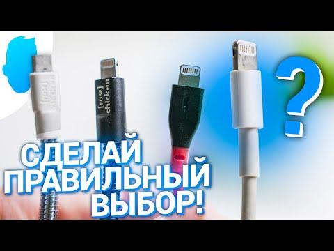 Оригинальный кабель Lightning для IPhone — всё что НУЖНО знать! Чем заряжать IPhone?