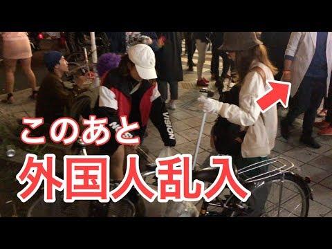 【危険】渋谷のハロウィンでゴミ拾いしてたら、外国人にカメラ奪われて一触即発 2018.10.31 SHIBUYA HALLO WEEN