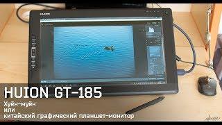 Huion GT-185 в Lightroom и Photoshop
