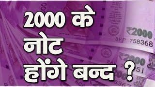 2000 के नोट होंगे बंद Demonitazation   Rahul gandhi Vs Narendra Modi   Rape In India Vs Rape Capital