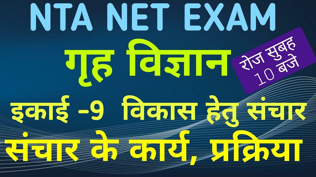 Unit 9 NTA NET Home Science संचार के कार्य, प्रक्रिया