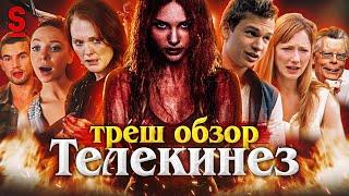 ТРЕШ ОБЗОР фильма ТЕЛЕКИНЕЗ