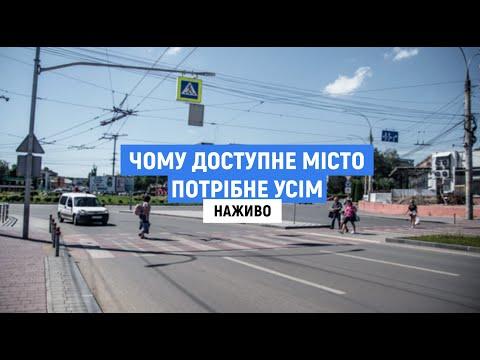 Суспільне Буковина: Як зробити місто доступним для усіх | Форум інклюзивності у Чернівцях