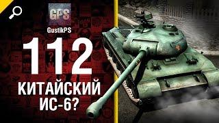 112 - китайский ИС-6? - от GustikPS [World of Tanks]
