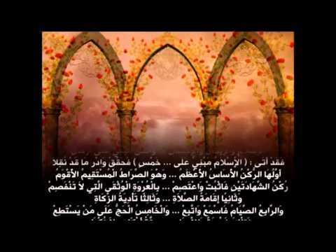 Sullam al-Wusool ilaa 'ilm al-Usool (The Steps That Lead to the Knowledge of Tawheed)
