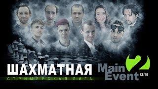 !!!Main Event&2!!! Шоу шахматных блогеров.