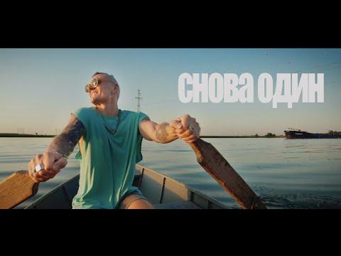 Смотреть клип Тони Раут - Снова Один