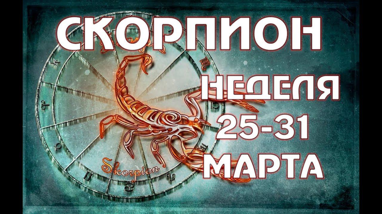 СКОРПИОН прогноз на НЕДЕЛЮ 25-31 МАРТА таро гороскоп