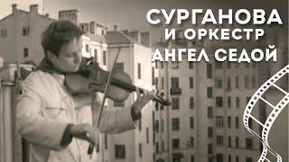 Сурганова и Оркестр - Ангел