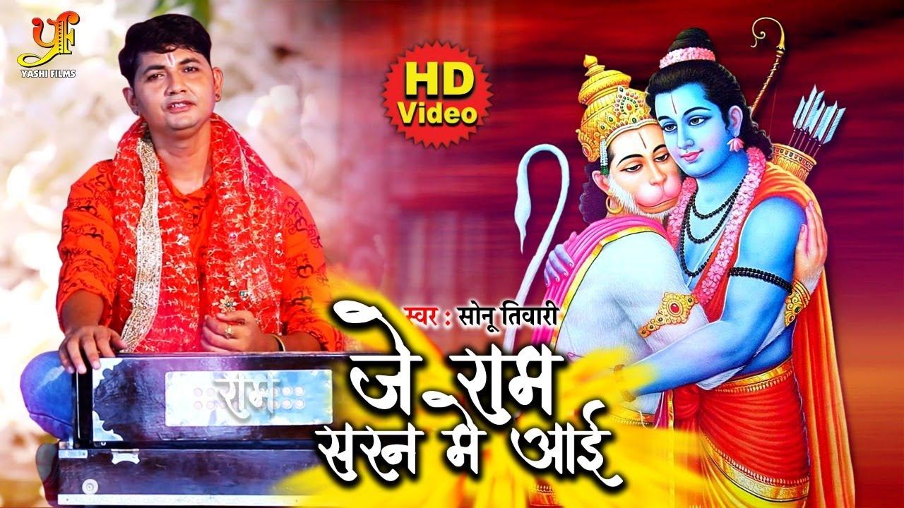Je Ram Saran Me Aai   Sonu Tiwari   U Hanuman ke pa  jayi  ऐसा श्री राम भजन आप ने नहीं  सुना होगा