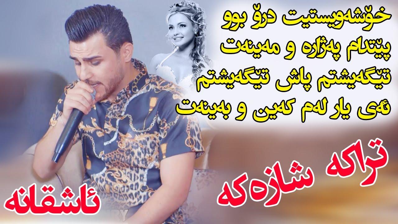 Ozhin Nawzad ( Wara Machekm Bare ) Ga3day Pashay haji salam u Hama dekoni - Track1