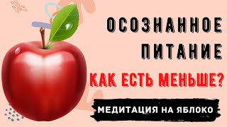 Осознанное питание Медитация на яблоко Упражнение как есть меньше и похудеть