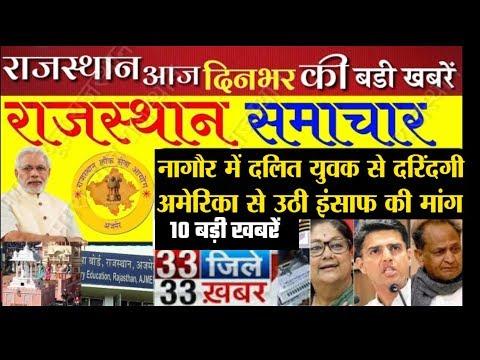 राजस्थान समाचार   25 February 2020   Rajasthani News    Rajasthan News In Hindi