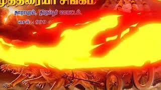 Thoothukudi MUTHARAIYAR Song