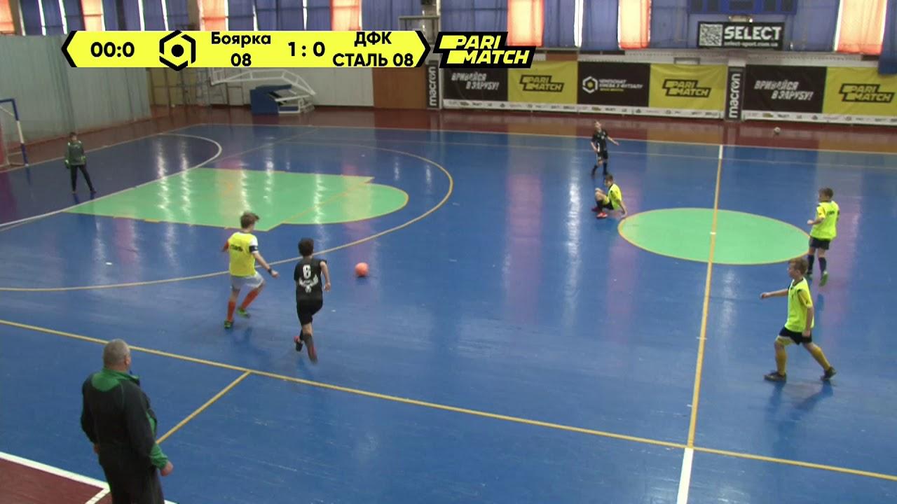Матч повністю | Боярка 08' 9 : 1 ДФК Сталь 08'