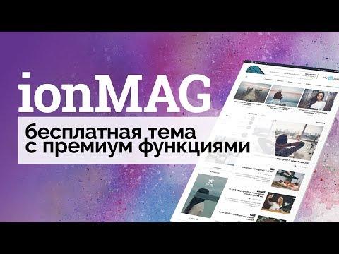 Тема ionMAG. Обзор. Бесплатная, быстрая и с кучей фунционала