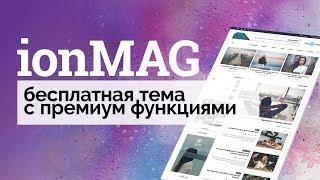 видео Полезные плагины для wordpress на русском языке
