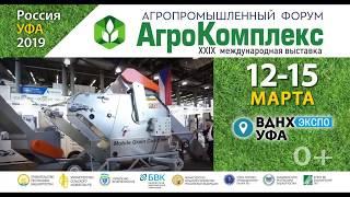 С 12 по 15 марта в ВДНХ ЭКСПО пройдет Агропромышленный форум и выставка ''Агрокомплекс''