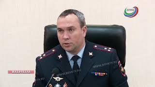 Руководитель ГИБДД по Дагестану провел пресс-конференцию
